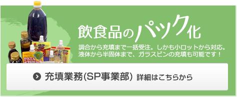 充填業務(SP事業部)