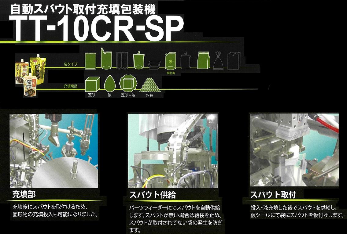 TT-10CR-SPtitle